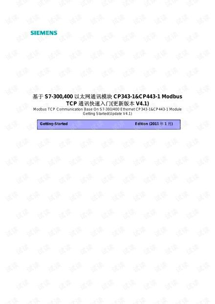 基于S7-300,400以太网通讯模块CP343-1&CP443-1 Modbus TCP通讯快速入门