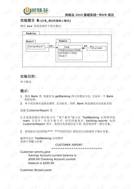 Java基础实战_Bank项目_06.pdf
