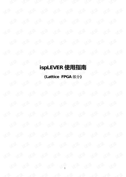 ispLEVER7.111