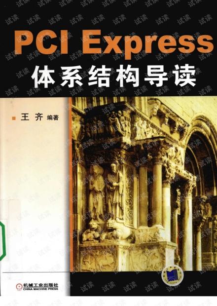 PCI EXPRESS体系结构导读 PDF
