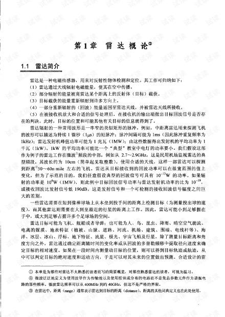 雷达手册第三版(中文)第一章:雷达概论