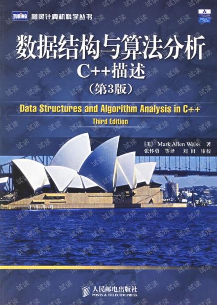 数据结构与算法-c描述