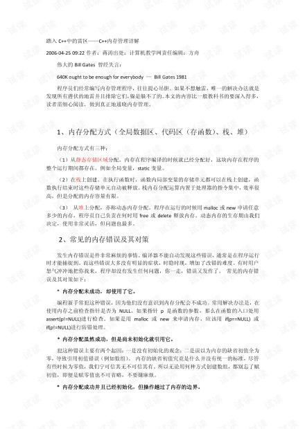 C++内存管理详解(完整整理版).pdf