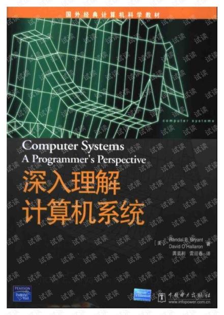 深入理解计算机操作系统