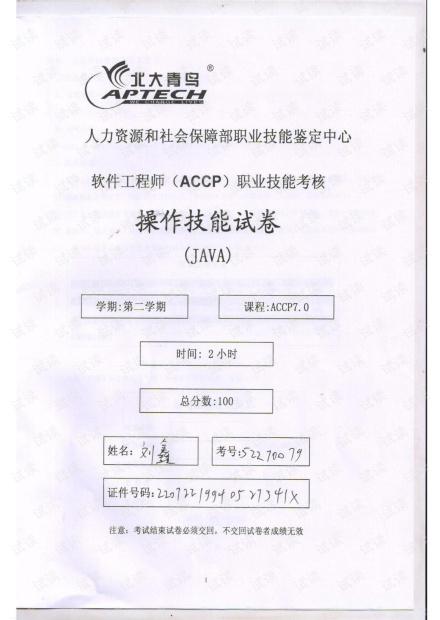 ACCP7.0S2机试