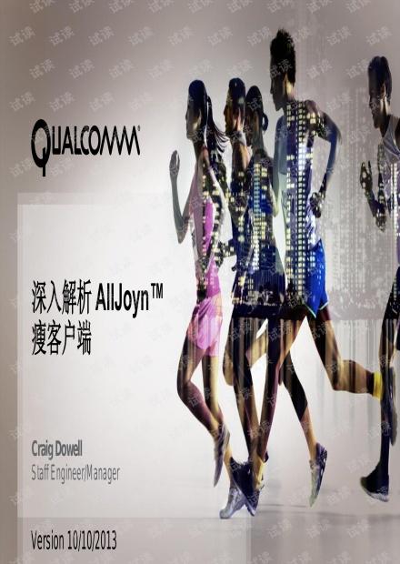 中文版 深入解析 AllJoyn 瘦客户端