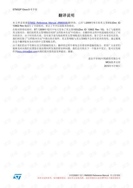 STM32F系列ARM内核32位高性能微控制器参考手册V10_1.pdf
