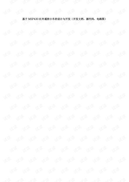 基于MSP430红外遥控小车的设计与开发(开发文档,源代码,电路图)
