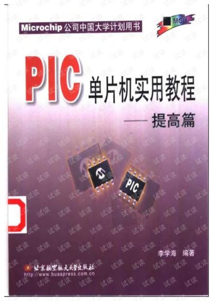 PIC单片机实用教程——提高篇