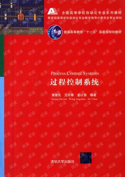 2011_过程控制系统_黄德先_金以慧