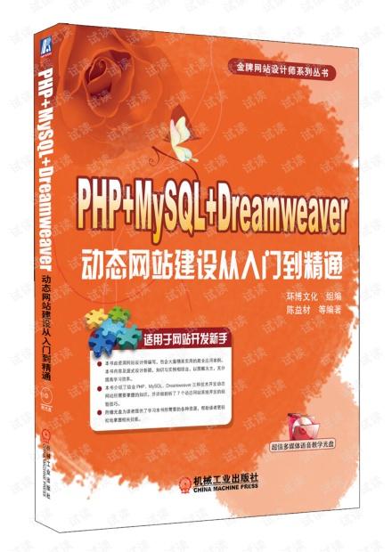 Dreamweaver动态网站建设从入门到精通