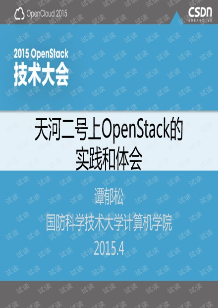 2015 OpenStack技术大会-天河二号上OpenStack的实践和体会-谭郁松