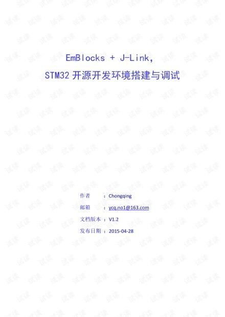 EmBlocks + J-Link,STM32开源开发环境搭建与调试_V1.2