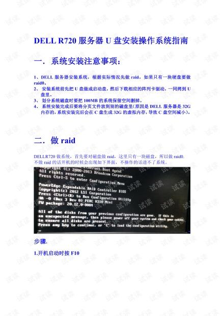 DELL_R720服务器U盘安装操作系统指南