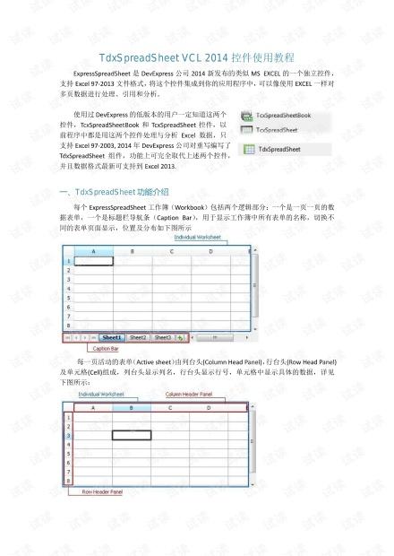 devexpress spreadsheet