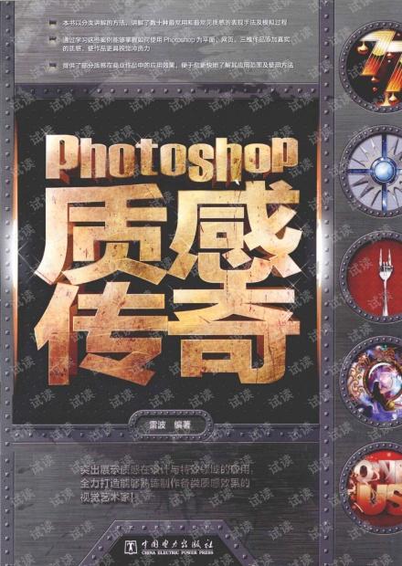 Photoshop质感传奇[扫描版PDF电子书]