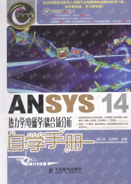 NSYS 14热力学/电磁学/耦合场分析自学手册[扫描版PDF电子书]