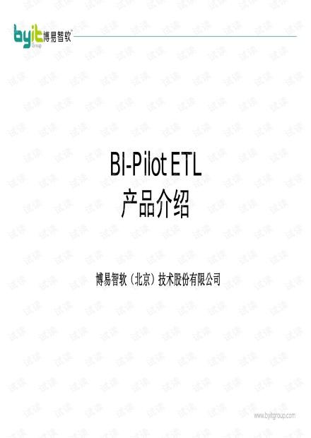BI-Pilot ETL产品介绍.pdf