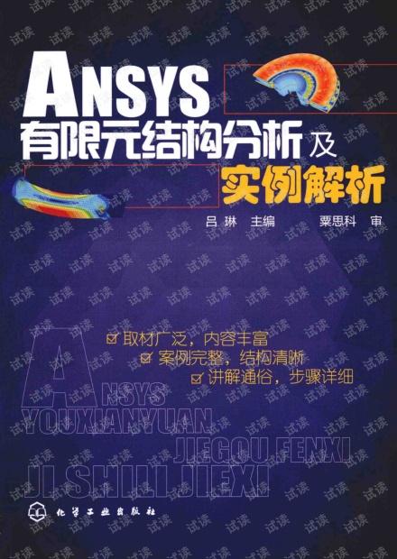ANSYS有限元结构分析及实例解析[扫描版PDF电子书]
