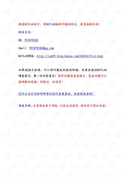 《信号与系统》计算机练习+利用MATLAB+刘树棠
