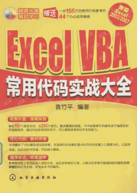 ExcelVBA常用代码实战大全.pdf