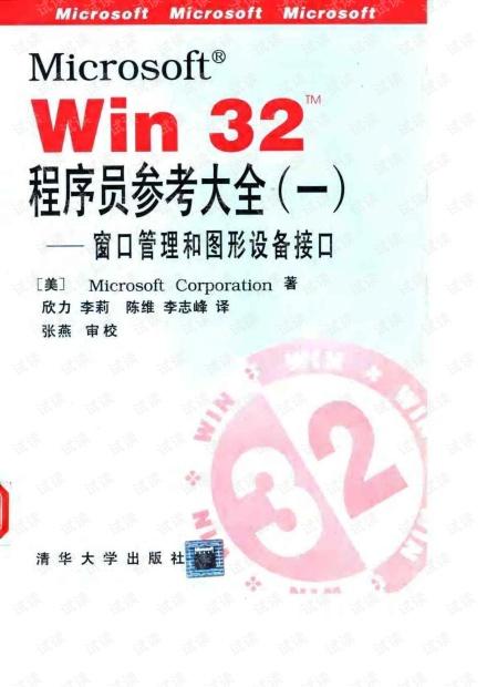 Win32 API 程序员参考大全(一)窗口管理和图形设备接口