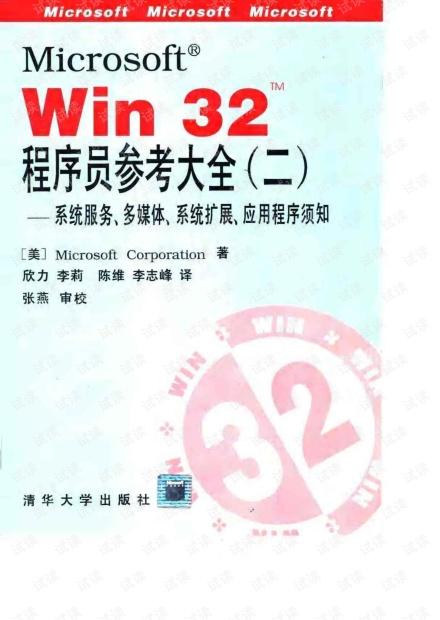 Win32 API 程序员参考大全(二)系统服务、多媒体、系统扩展、应用程序须知