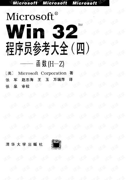 Win32 API 程序员参考大全(四)函数(H-Z)