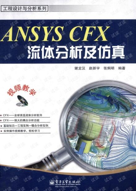 ANSYS CFX流体分析及仿真