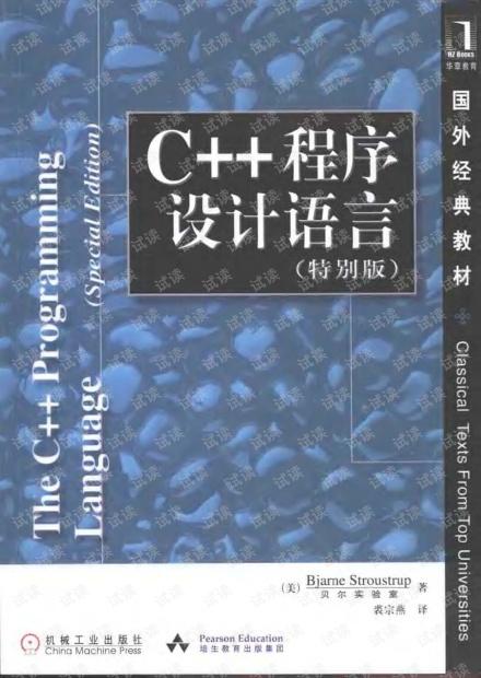 C++程序设计语言特别版.pdf