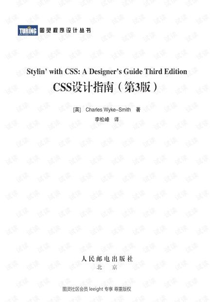 CSS设计指南第三版