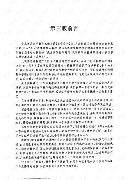 《数学分析》上册[华东师大第三版]