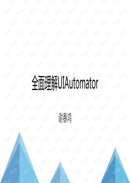 CSDN技术公开课-全面理解UIAutomator