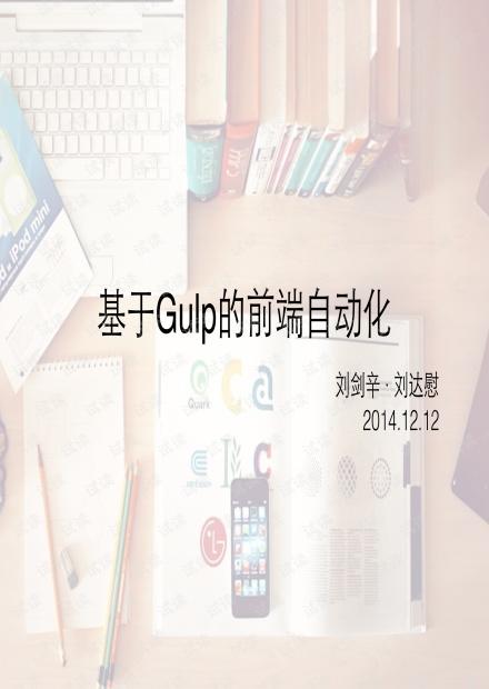 基于Gulp的前端自动化.pdf