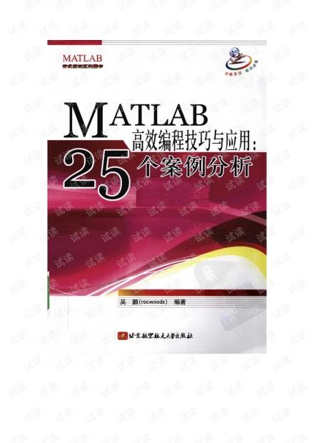 MATLBA高效编程技术与应用:25个案例分析