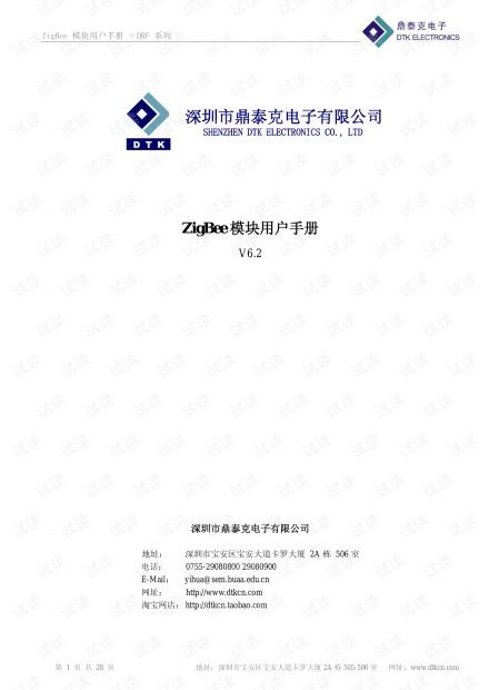 ZigBee模块使用说明V62