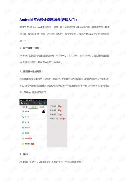 【经验-开发】Android平台设计规范19条(轻松入门
