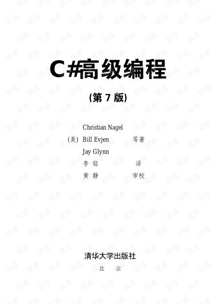 C#高级编程 (中文第七版)_真正文字完整版