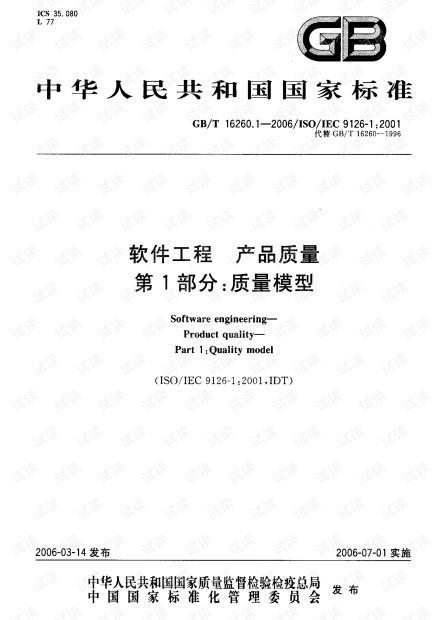 GB-T 16260.1-2006 软件工程产品质量 第1部分 质量模型