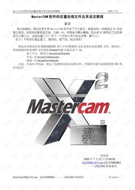 最全的mastercam后处理设置
