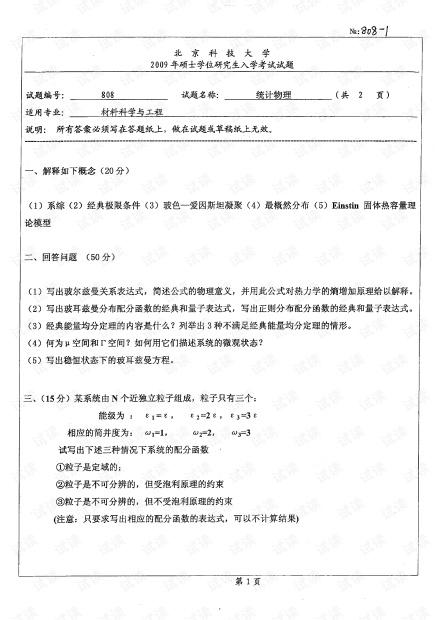 09年统计物理.pdf