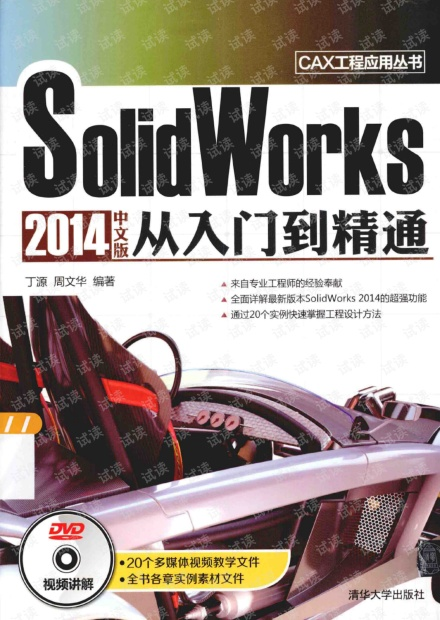 SolidWorks2014中文版从入门到精通.pdf