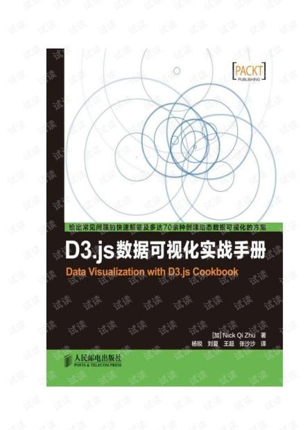 《D3.js数据可视化实战手册 》迷你书.pdf )