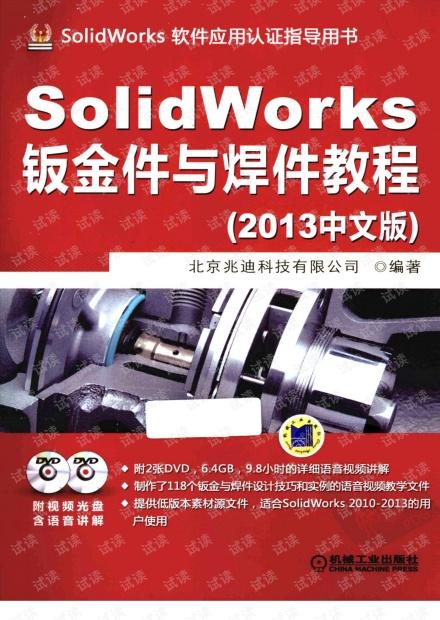 SolidWorks钣金件与焊件教程 2013中文版.pdf