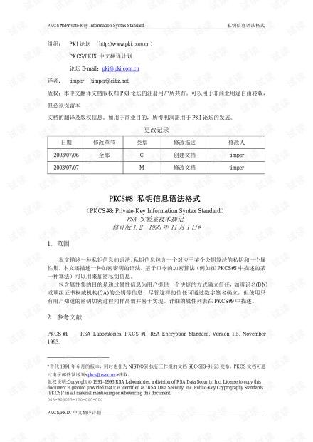 pkcs_8v1.2 - 私钥信息语法格式标准 - 中文版