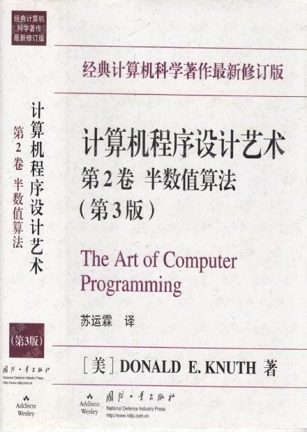 计算机程序设计艺术2