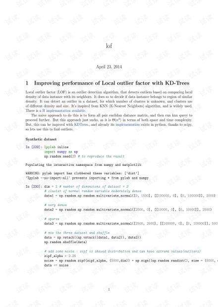 使用Python编写LOF算法