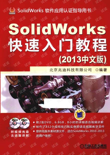 SolidWorks快速入门教程  2013中文版.pdf