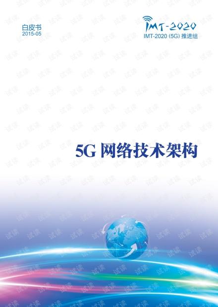 5G网络技术架构