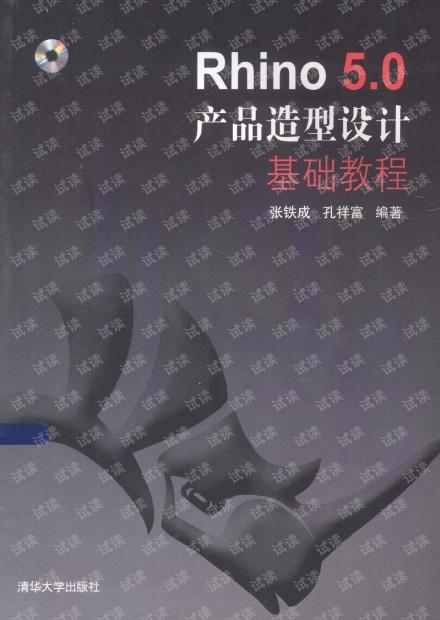 Rhino 5.0产品造型设计基础教程.pdf